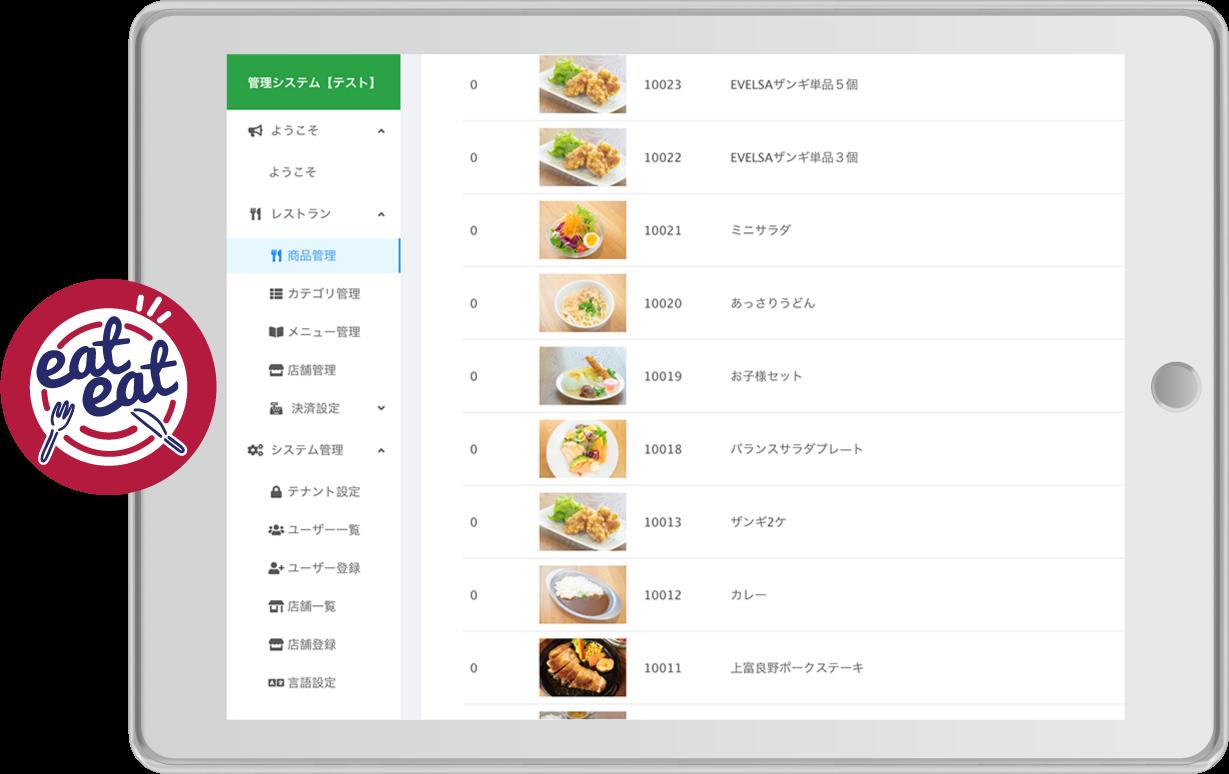 eateat(イートイート) 飲食店向けテーブルオーダーサービス